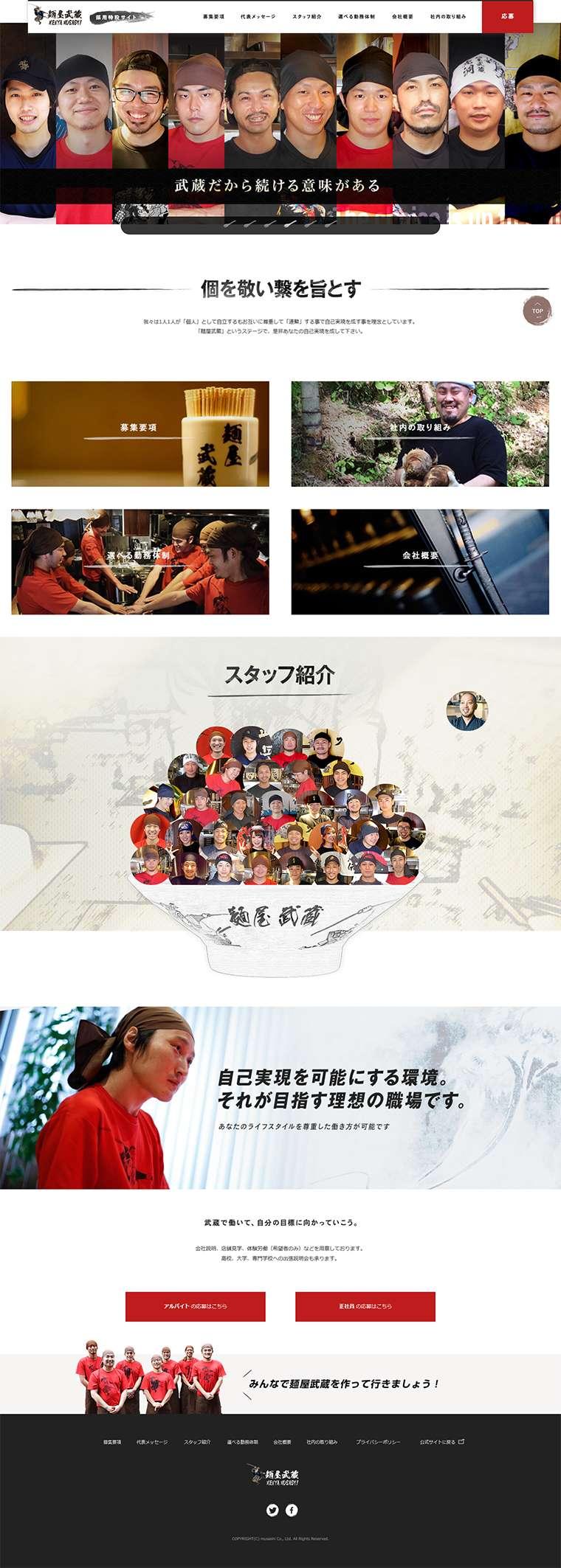 実績サイト画像01
