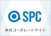 株式会社SPC コーポレートサイト