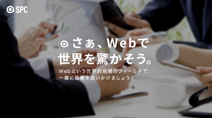 さあ、WEBで世界を驚かそう
