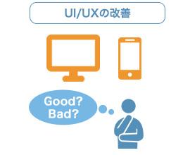 UI/UXの改善