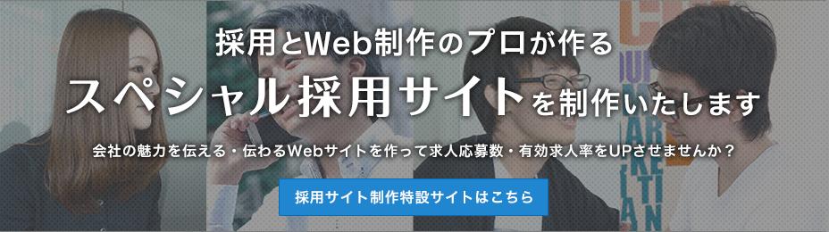 採用サイト制作.com