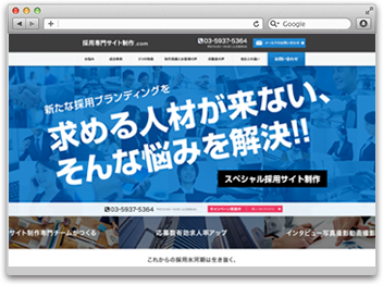 採用専門サイト制作.com