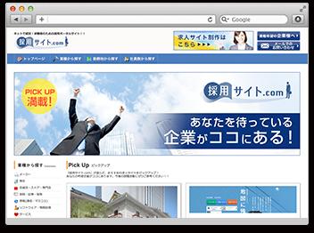 採用サイト.comm