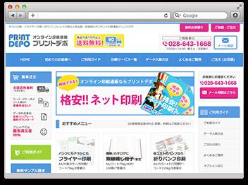 オンライン印刷通販プリントデポ