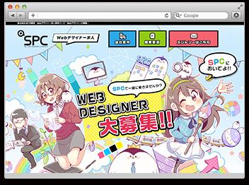 Webデザイナー求人サイト