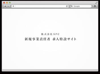 新規事業責任者求人サイト