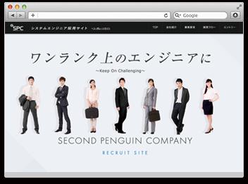 システムエンジニア求人サイト