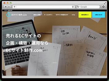 ECサイト制作.com