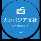 カンボジア支社