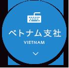 ベトナム支社