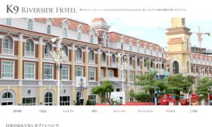 k9_Riverside_Hotel