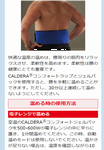 screencapture-comfortwrap-calderaintl-info-sp-14486090671075-104x150