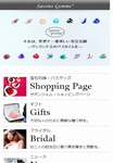 screencapture-www-jewelsoap-jp-sp-14486108585079