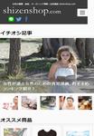 screencapture-www-shizenshop-com-14486110632777