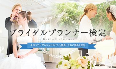 bridalplanner_pc01
