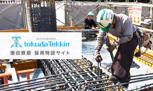 tokutetsu_pc
