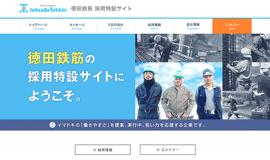 tokutetsu_pc02