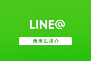 LINE@,WEBマーケティング