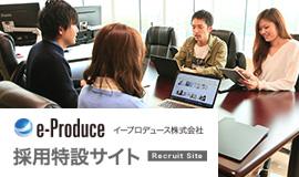 e-pro_recruit_pc_01