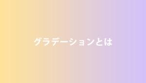 nohe201609_blog_gra003