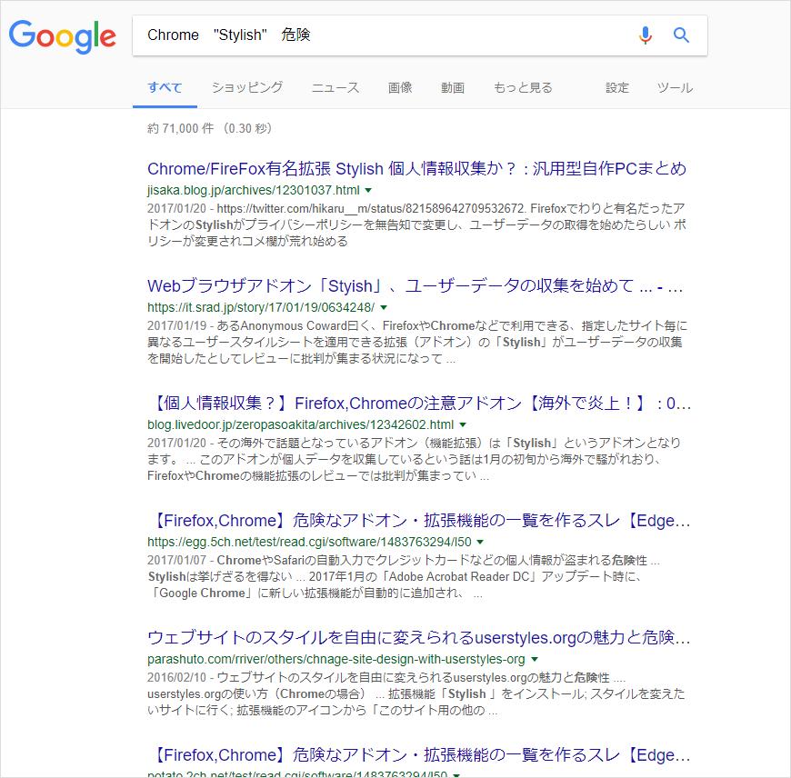 ブラウザのアドオン『Stylish』検索結果