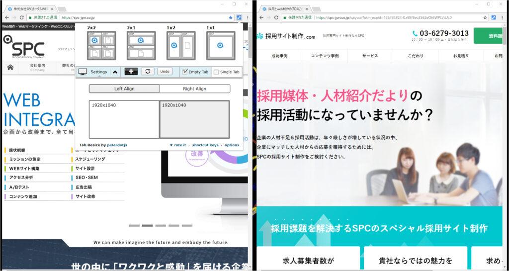 タブ管理で使えるChromeアドオン『Tab Resize - split screen layouts』