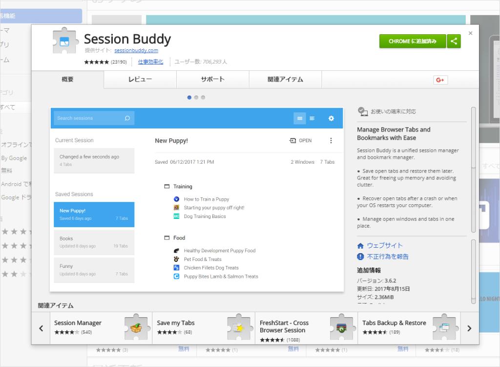 タブ管理で使えるChromeアドオン『Session Buddy』