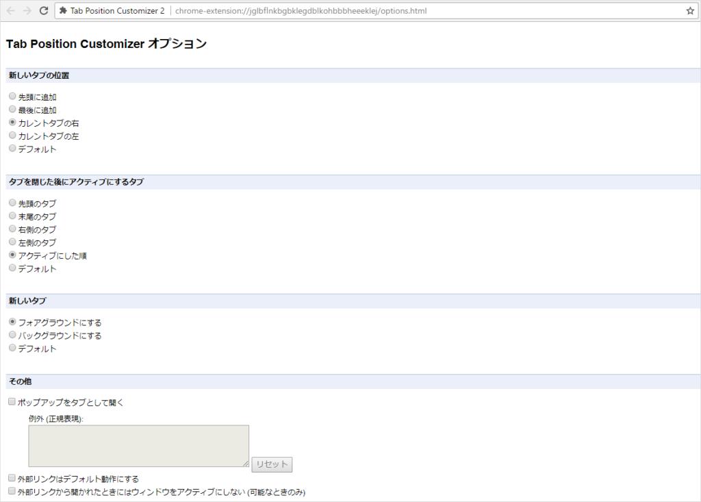 タブ管理で使えるChromeアドオン『Tab Position Customizer 2』