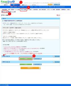 """""""Futureshop2""""全ページの内にタグを設置する手順その①"""
