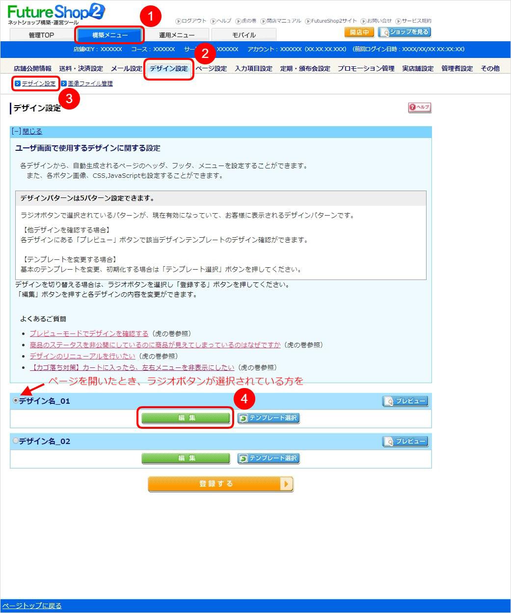 """""""Futureshop2""""デスクトップ全ページの内にタグを設置する手順その①"""