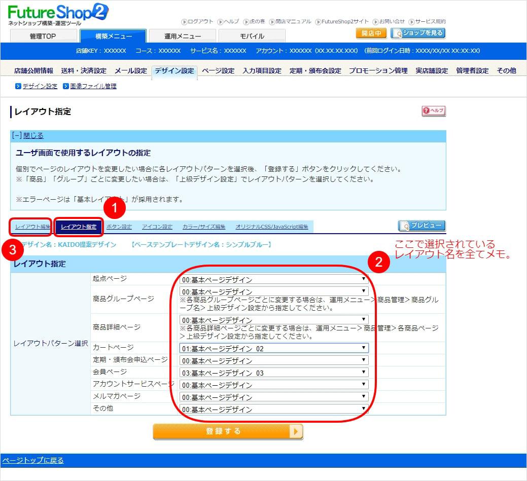 """""""Futureshop2""""全ページの内にタグを設置する手順その②"""
