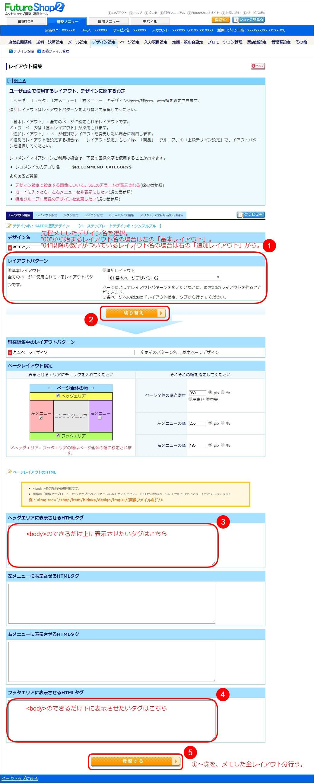 """""""Futureshop2""""デスクトップ全ページの内にタグを設置する手順その③"""
