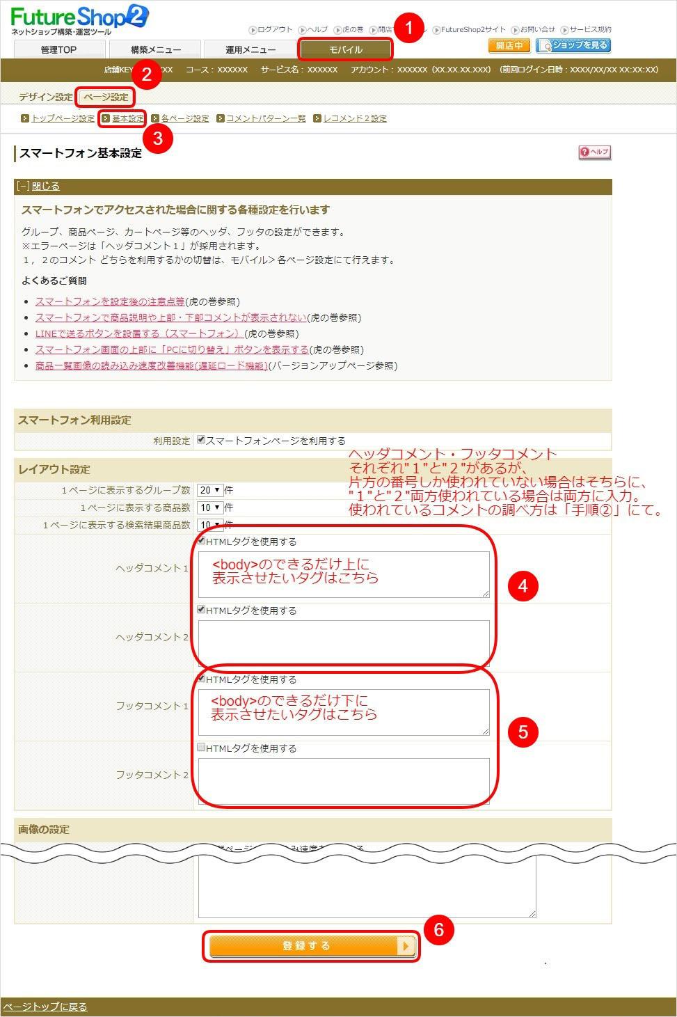 """Futureshop2""スマホ全ページの内にタグを設置する手順その①"