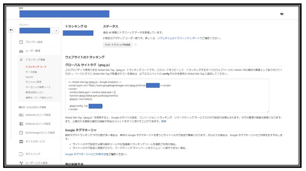GoogleAnalytics>プロパティ