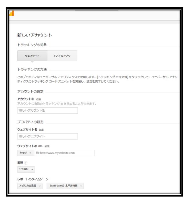 GoogleAnalytics>アカウント作成画面