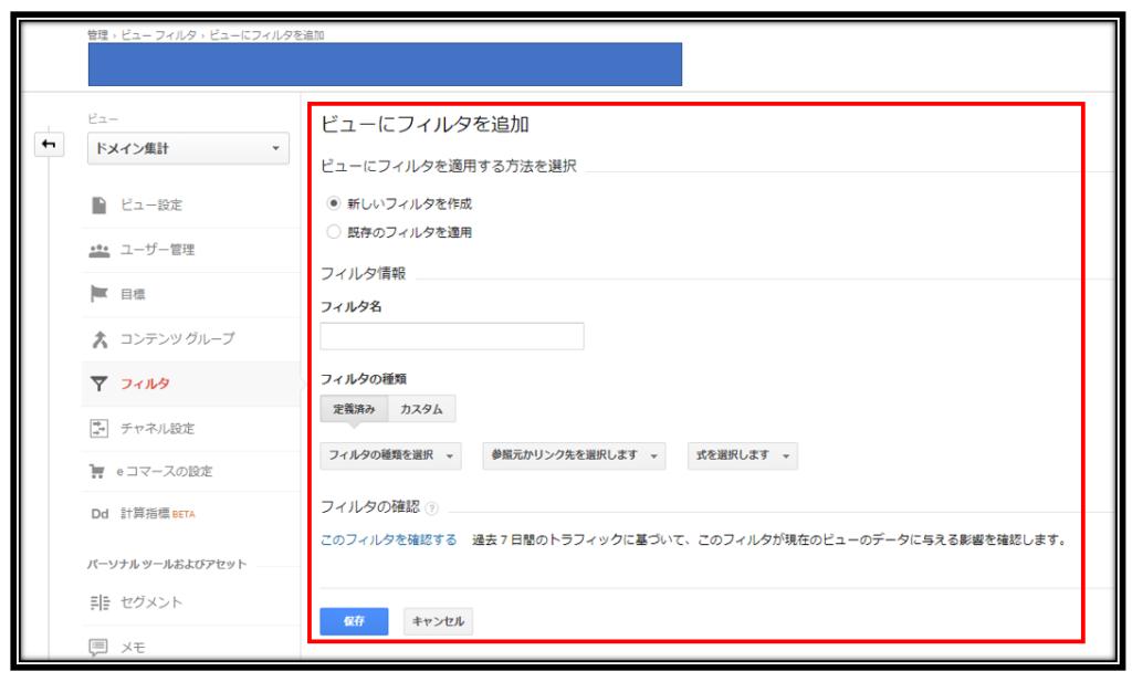 GoogleAnalytics>フィルタを追加