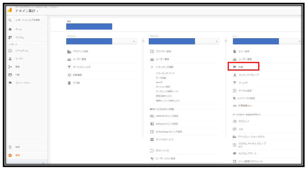 GoogleAnalytics>管理画面