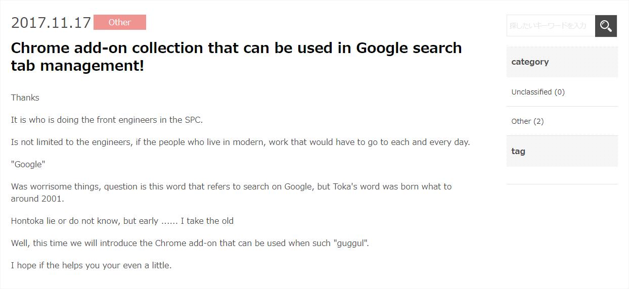 ページを『Google 翻訳』で英訳した結果