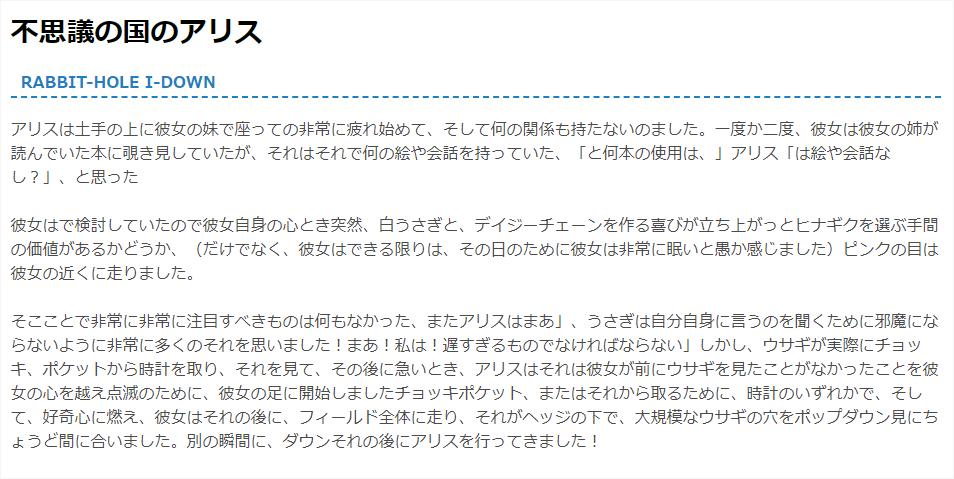 ページを『Google 翻訳』で和訳した結果