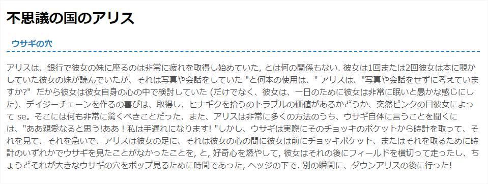 ページを『Polylang』+『Polylang Auto translation』で和訳した結果