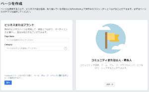 Facebookページ作成③