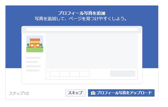Facebookページ作成④