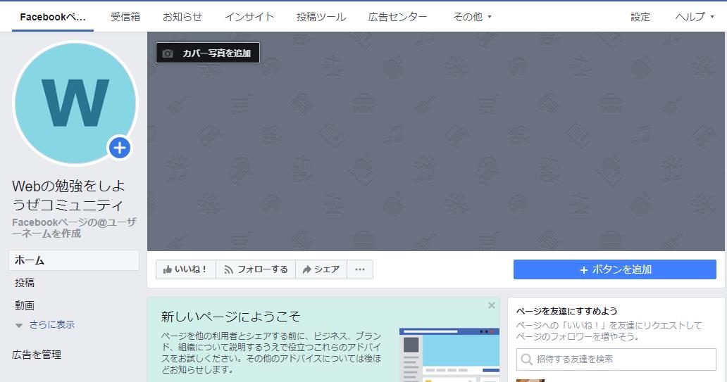 Facebookページ作成⑤