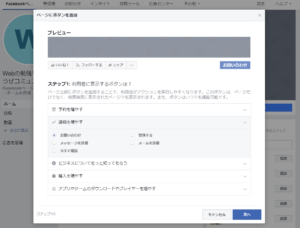 Facebookページ作成⑦