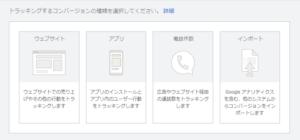 Google広告 コンバージョン種類