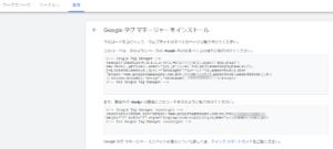 Google Tag Manager インストール