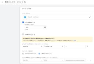 タグマネージャー イベントクリック トリガー設定
