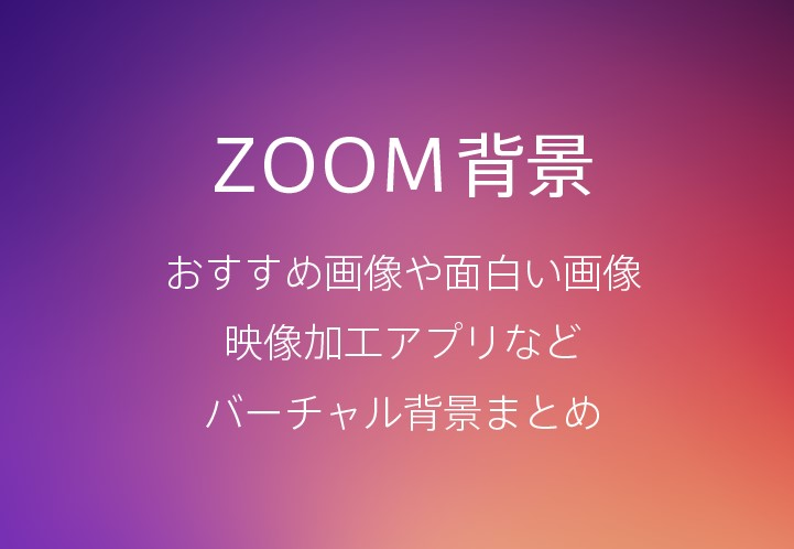 面白い Zoom 背景